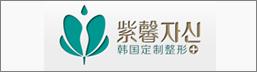 广州紫馨美容医院有限公司