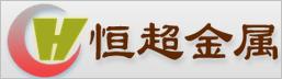 杭州恒超金属材料有限公司