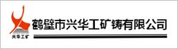 鹤壁市兴华工矿铸有限公司