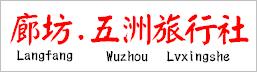 廊坊五洲旅行社有限公司