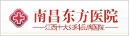 南昌东方医院