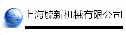 上海毓新机械有限公司