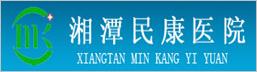 湘潭民康医院