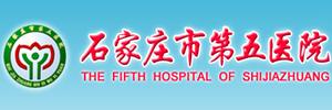 石家庄市第五医院.