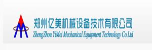 郑州亿美机械设备技术有限公司