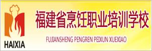 福建省烹饪职业培训学校