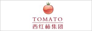 西红柿集团