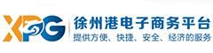 江苏徐州港务(集团)有限公司