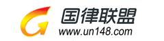 北京国律联盟法律咨询服务中心
