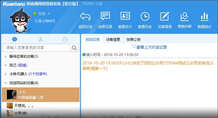 号和点击自定义菜单事件操作的访客生成浏览中的访客