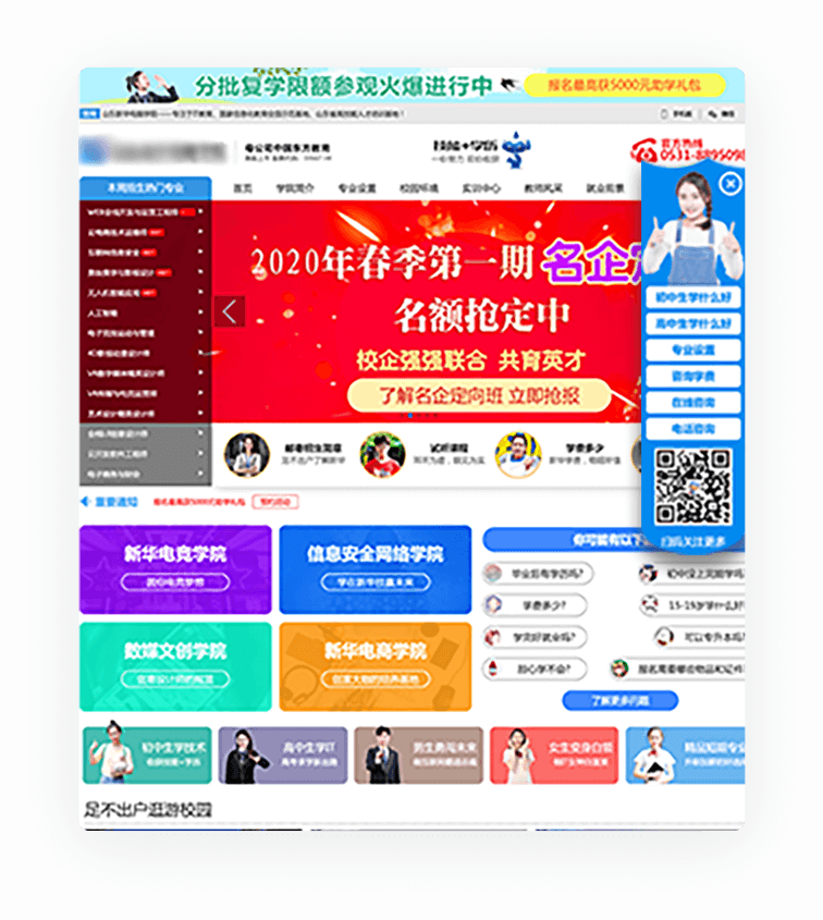 教育网站案例
