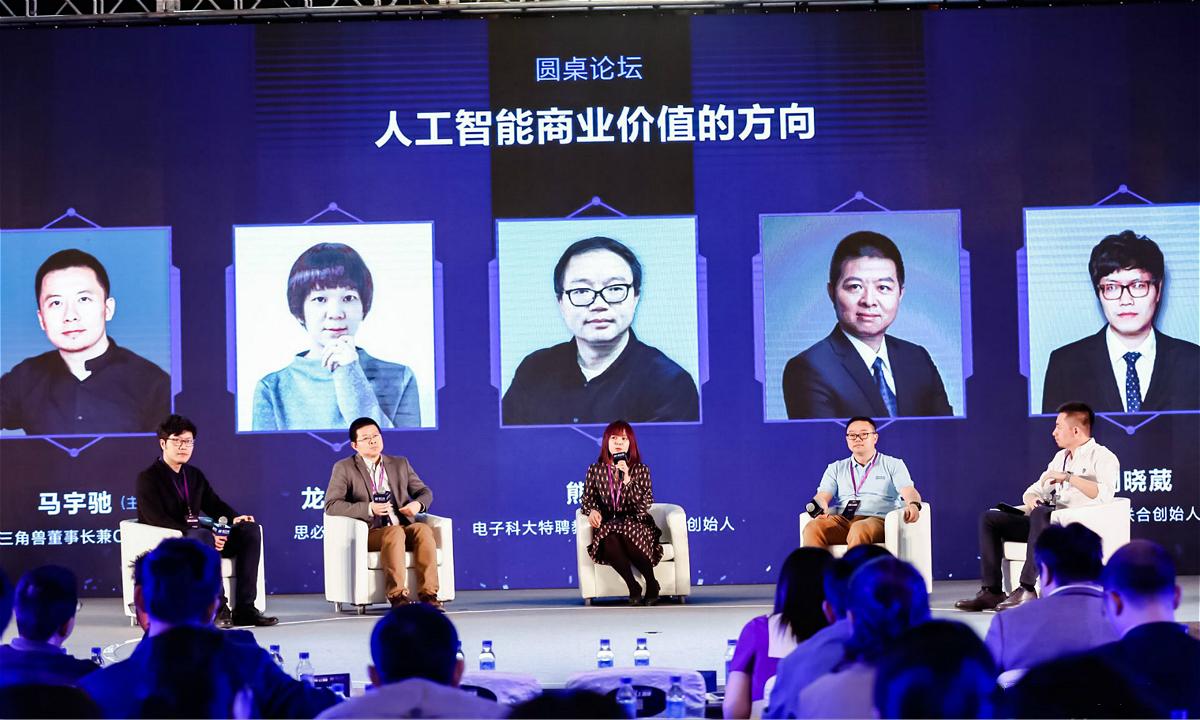 【AI峰会】风口来临时,哪些是人工智能的机遇与误区?