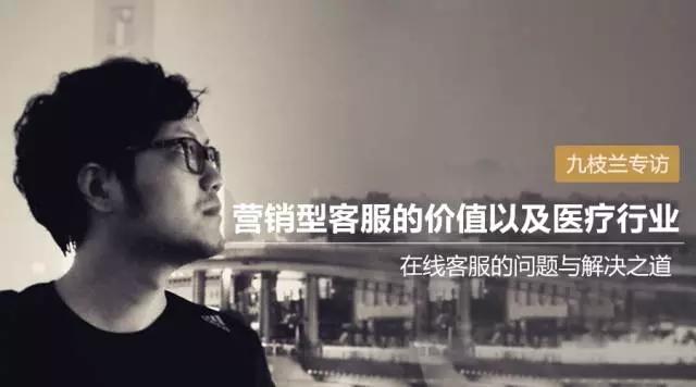 快商通刘晓威营销型客服的价值以及医疗行业在线客服的题目与解决之道