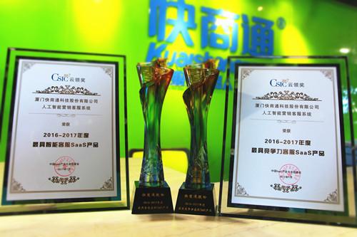 快商明亮相中国SaaS产业大会,实力斩获两个大奖