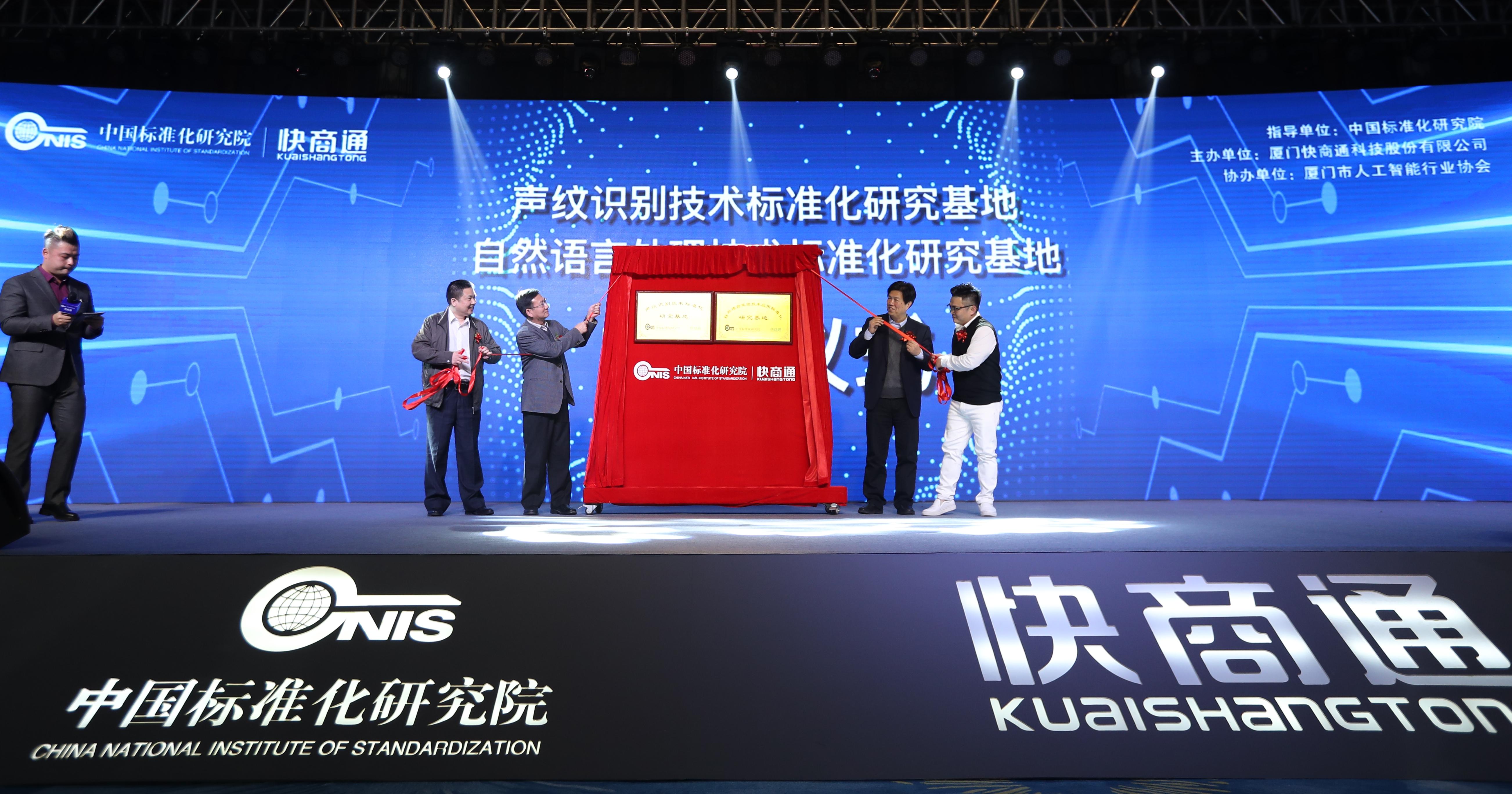 机器之心丨快商通与中国标准化研究院战略合作 : 共同制定人