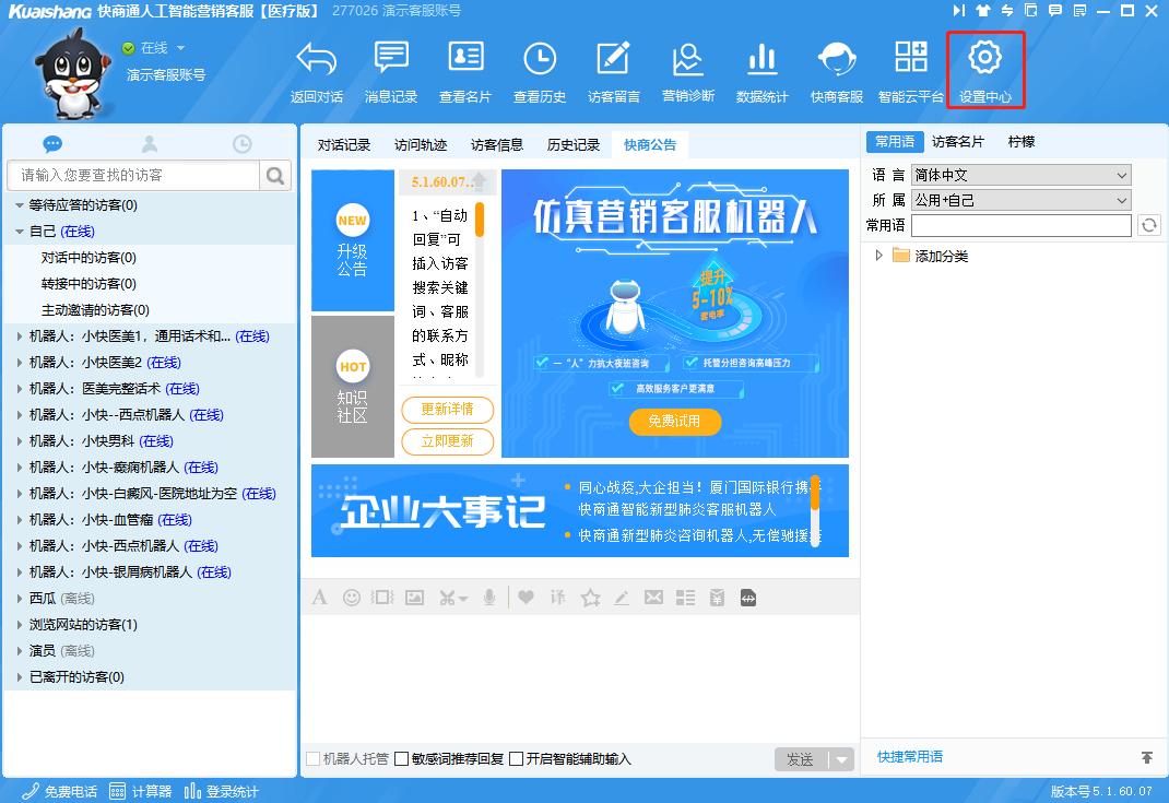 在线客服系统接入微博设置