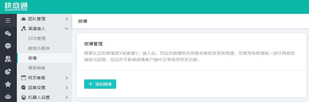 在线客服系统后台添加博客绑定
