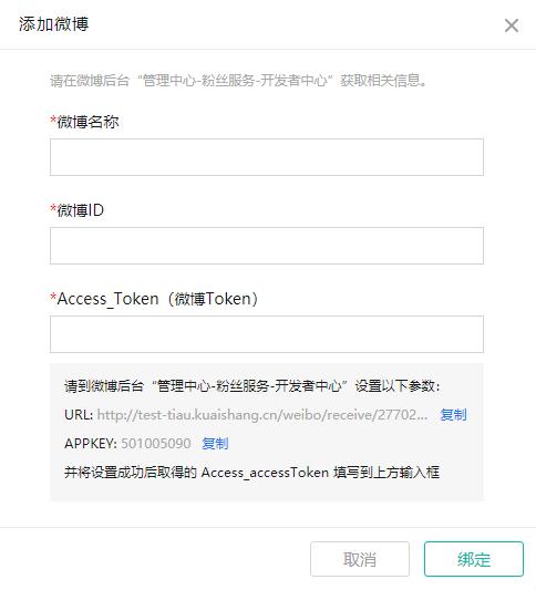 配置新浪微博ID和Token
