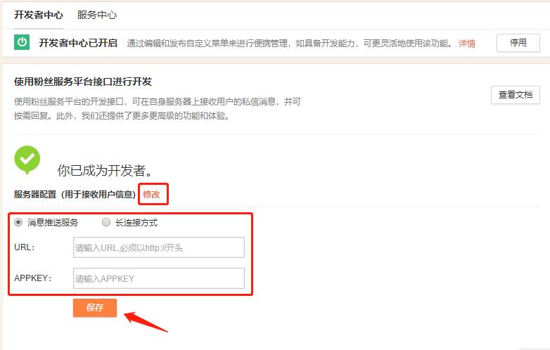 微博后台填写在线客服系统URL和APPKEY