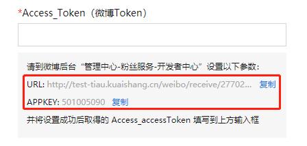 第三方客服系统的URL和APPKEY的获取