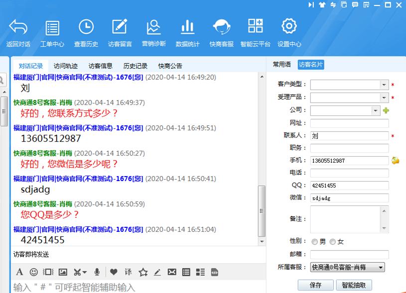 在线客服系统一键保存名片功能