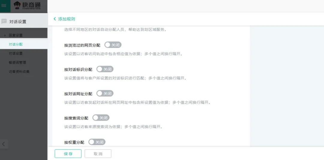 在线客服系统对话分配功能设置