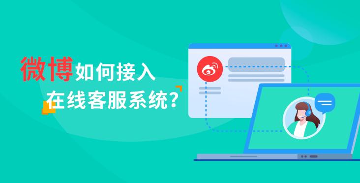 微博如何接入在线客服系统