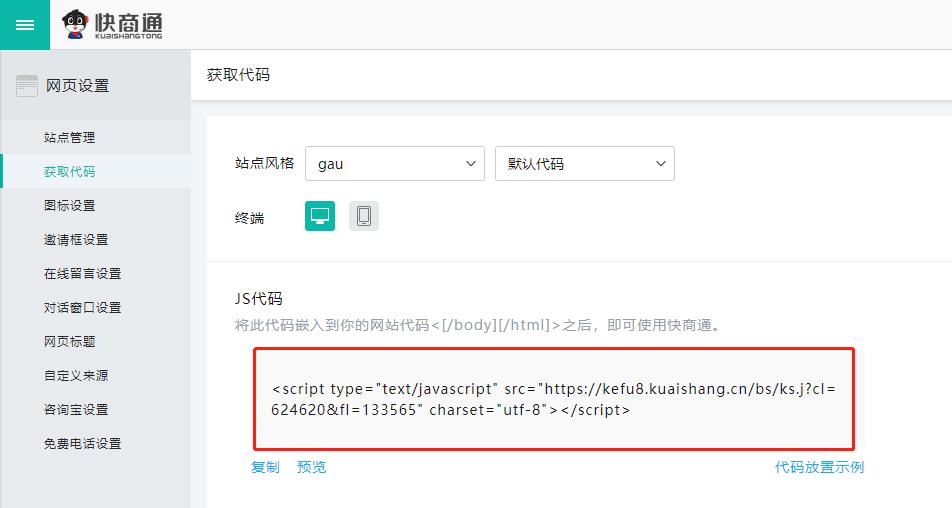 H5页面接入在线客服系统代码