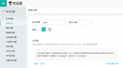 怎么在网页里面加入在线客服系统的代码