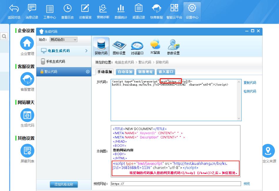 快商通在线客服系统支持HTTPS协议