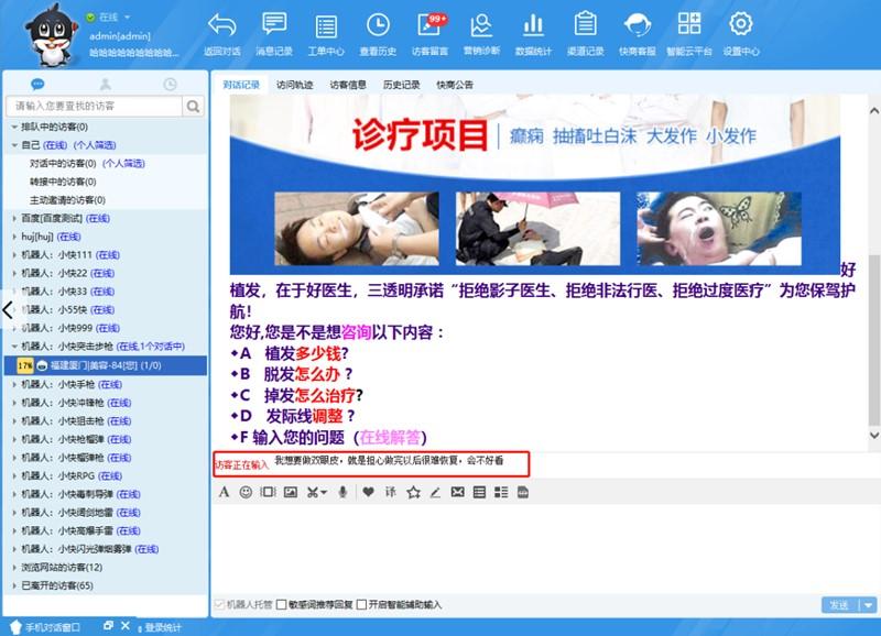 在线客服系统访客消息预知功能