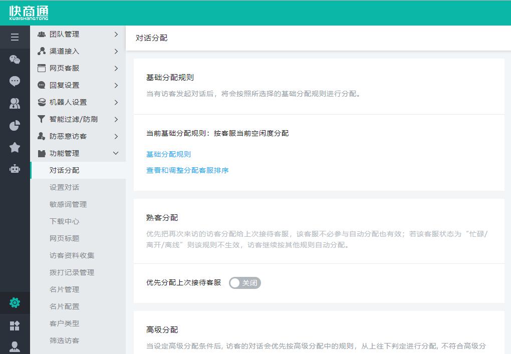 在线客服系统对话分配设置界面