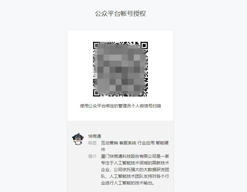 扫码公众号二维码授权