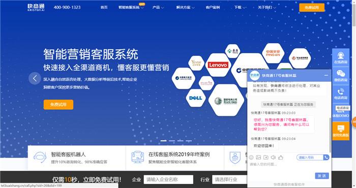 网站在线客服系统