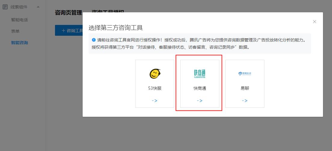 腾讯广告添加在线客服系统插件
