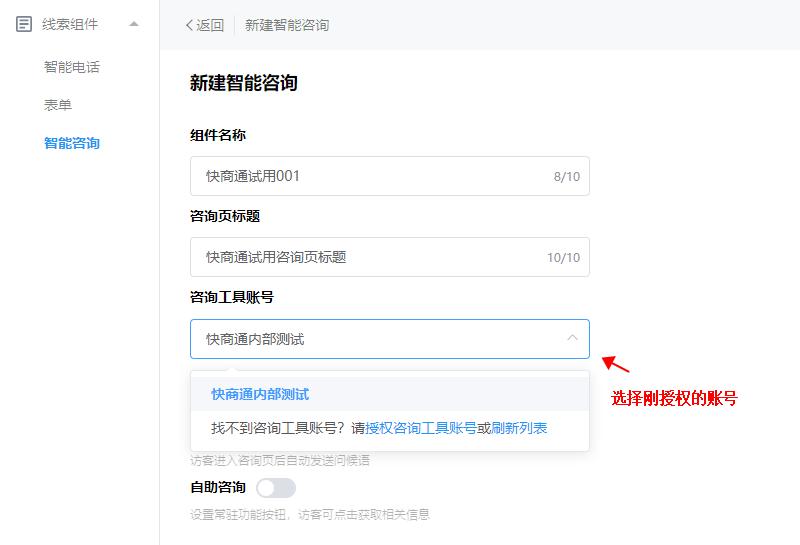 腾讯广告新建咨询页