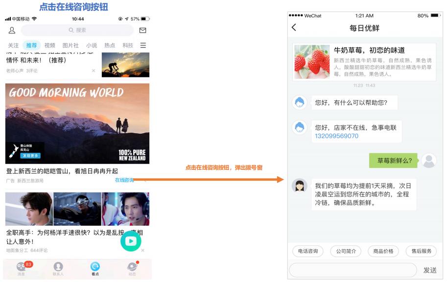 腾讯广告接入在线客服系统广告页展示效果