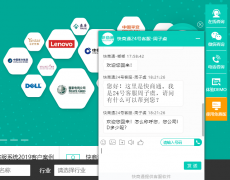 网站如何免费接入在线客服系统