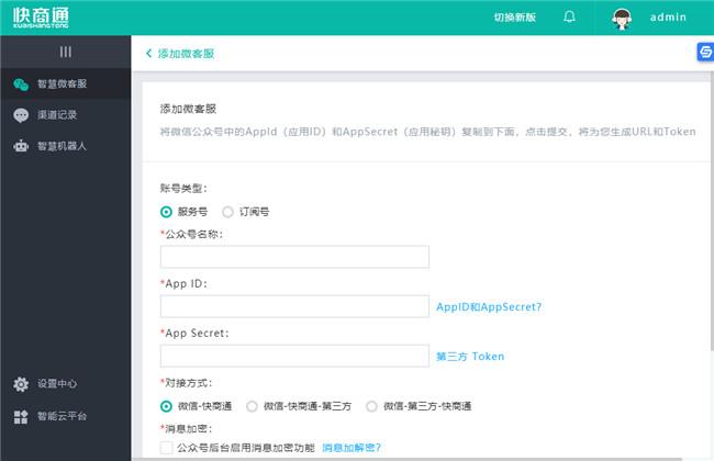 微信公众号授权接入在线客服系统