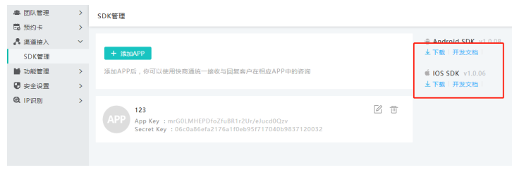 SDK管理界面添加APP信息