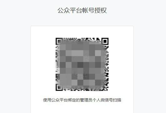 二维码授权