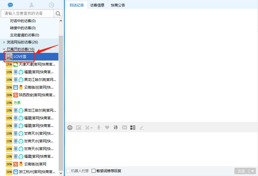 成功接入微信客服系统