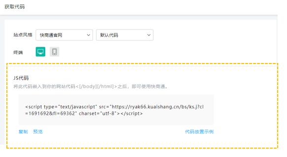 免费网页在线客服系统代码