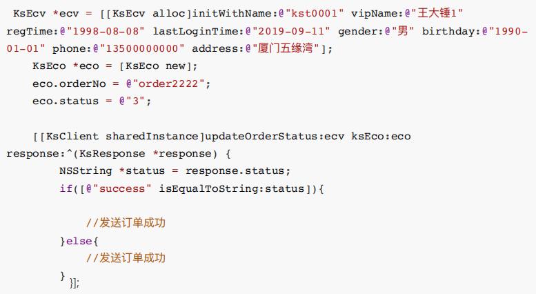 修改订单状态代码