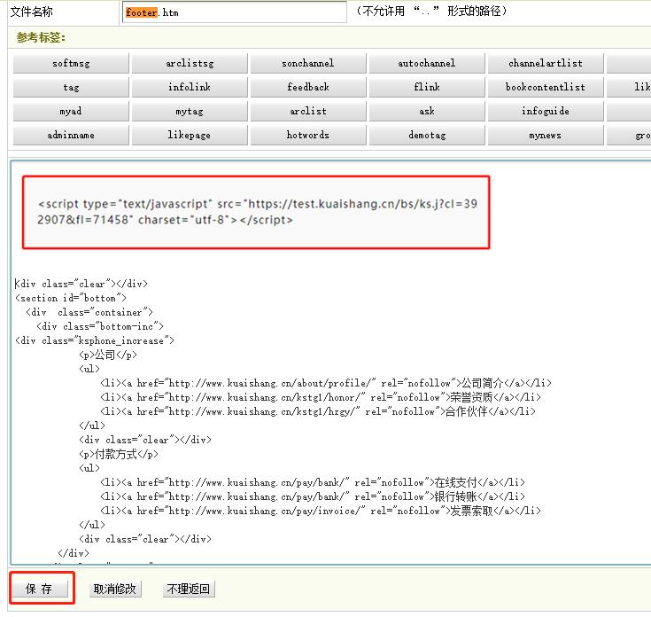 在线客服系统代码的使用方法