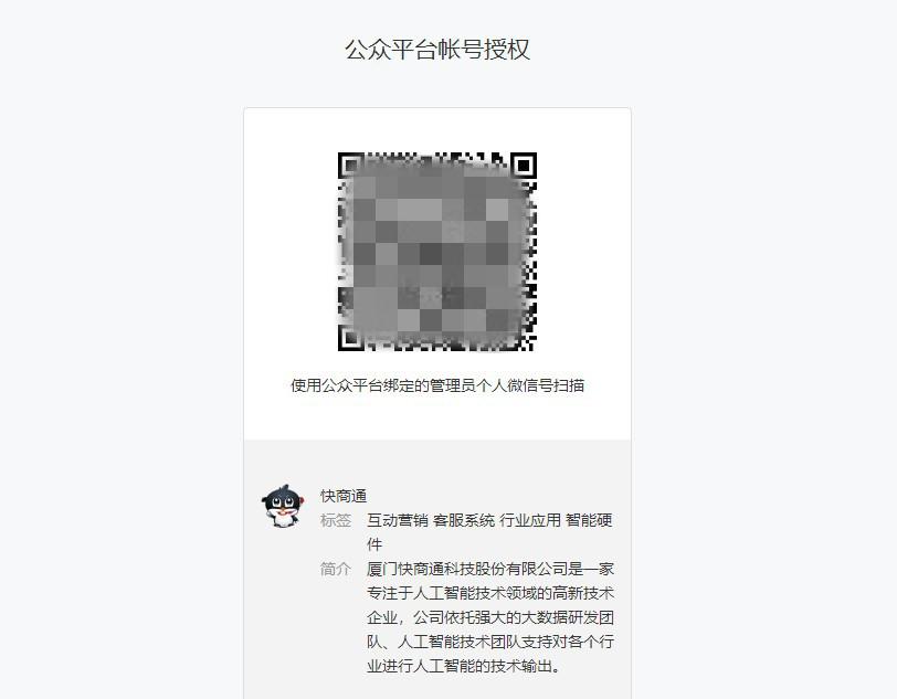 扫描微信公众号二维码