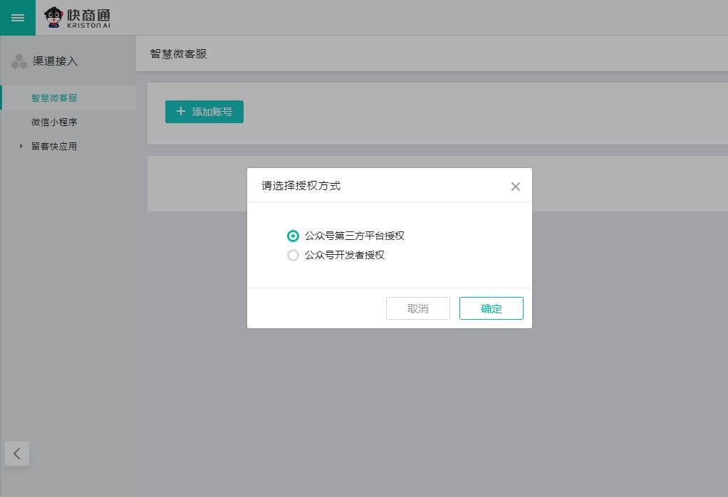 客服系统接入微信公众号