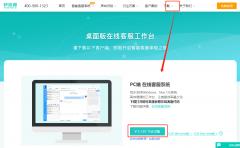 网站在线客服代码生成工具