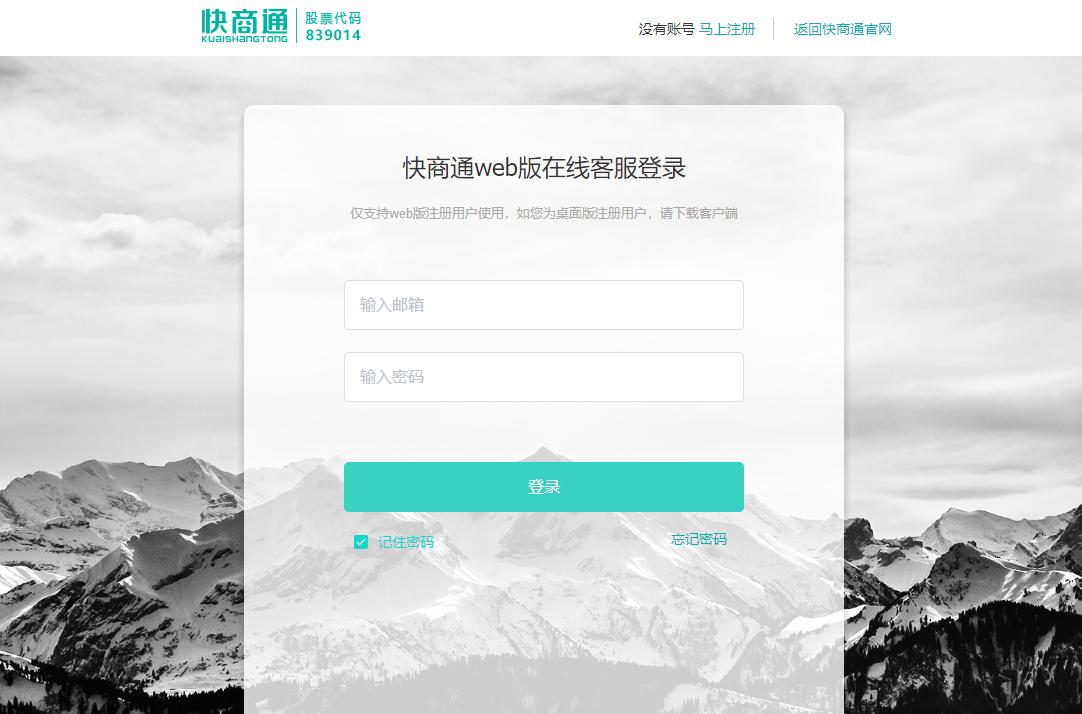 网页版在线客服系统