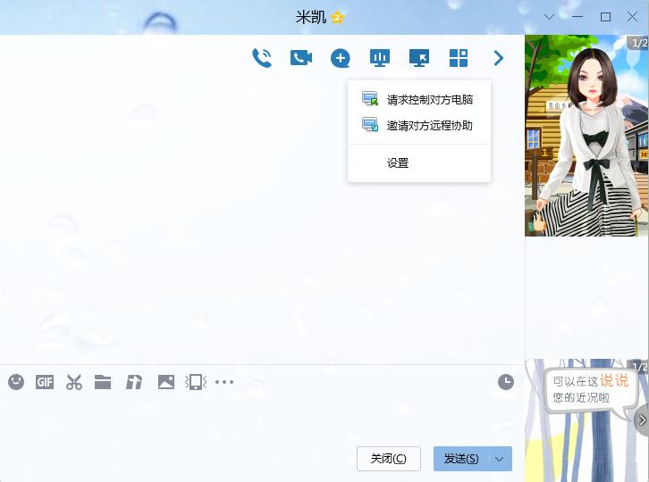 QQ客服系统远程协助